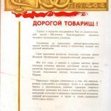 Листовка  по случаю 100-летия Краснодарского медучилиша