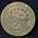 Медаль. 60 лет ВЛКСМ. Ленинский район г. Краснодара. 1978 год.