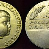 Медаль. Родившейся на Кубани.