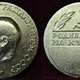 Медаль. Родившемуся на Кубани. Тип 2
