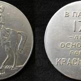 Медаль. В память 175-летия основания города Краснодара