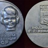 Медали. Родившейся в Краснодаре, 1980-е годы