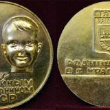 Медали. Родившемуся в Краснодаре, 1980-е годы