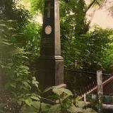 Краснодар. Надгробный памятник Евгения Федоровича Гамбургера