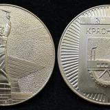 Краснодар. Памятная настольная медаль (Аврора). Тип 1. 1967 год