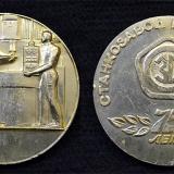 Настольная медаль 75 лет станкостроительному заводу им. Г. М. Седина