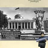 """Обложка набора открыток фотоотдела издательства """"Молот"""""""