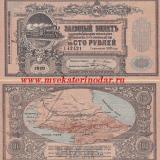Общество Владикавказской железной дороги. Заемный билет 100 руб.
