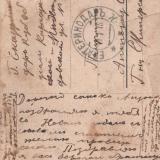 Открытка, адресованная Скиперскому Антону Ф. (текст)