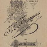 Екатеринодар. Белецкий Петр Степанович