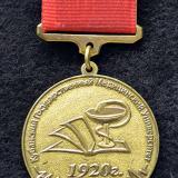 Памятная медаль КубГМУ
