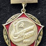 Первое место Молодежные спортивные игры Кубани, 1989 год