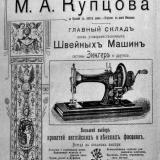 Реклама. Екатеринодар 1902 г.. на Красной ул., собств. дом. - отдел. в доме Михалева.