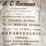 Реклама. Екатеринодар 1908 г.  Красная ул. собственный дом. А.С. Костин