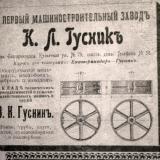 Реклама. Екатеринодар 1908 г. Кузнечная улица №79, собственный дом. К.Л. Гусник.