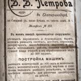 Реклама. Екатеринодар 1908 г.. по Соборной ул., около Кубани в собств. доме, №1
