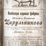 Реклама. Екатеринодар 1909 г.. Карасунская ул., около Нового базара, собственный дом. Митрофан Дмитриевич Цырульников.