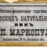 Реклама. Екатеринодар 1909 г.  ул.Базарная № 29 собственный дом.