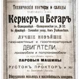 Реклама. Екатеринодар 1910 г. Екатерининская улица №32. Кернер и Бегар.