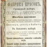 Реклама. Екатеринодар 1910 г..  Красная, 74. Д.Т. Семенов с С-ми.