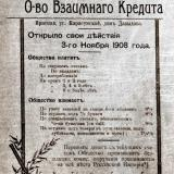 Реклама. Екатеринодар 1910 г.. Ул. Красная. 2-ое Екатеринодарское об-во взаимного кредита.