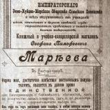 Реклама. Екатеринодар 1911 г.. Феофан Тимофеевич Мареев.