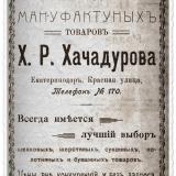 Реклама. Екатеринодар 1911 г.. Красная улица. Х.Р. Хачадуров.