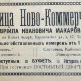 Реклама. Екатеринодар 1916 г. Бурсаковская ул. №47. Гавриил Иванович Макаров.