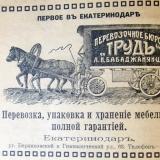 Реклама. Екатеринодар 1916 г. Угол улиц Борзиковской и Гимназической №63. Л.Н. Бабаджанянц.
