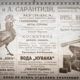 Реклама. Екатеринодар 1916 г. Ул. Николаевский пр. №69. Братья Сарантиди.