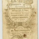 Реклама фотоателье А.П.Чернова, Екатеринодар, конец 19/начало 20 века
