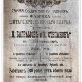 Реклама. г. Екатеринодар 1910 г. Н. Баграмов и И. Степанов.Бурсаковская улица дом Шведова.