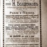 Реклама. Екатеринодар. Торговый дом В. Гуренков и Н. Болденков.