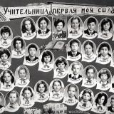 """Краснодара. Школа №36, 3 """"А"""" класс, 1977 год"""