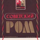 Советский ром. Краснодарский СНХ. Апрель 1958 год.