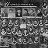 """Средняя школа № 17. 10 """"А"""" класс, 1970 год"""