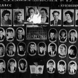 Краснодар. Средняя школа №13, выпуск 1968 года