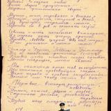 "Стихотворение ""Краснодар"" неизвестного автора 1943 год."