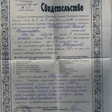 Краснодар. Свидетельство об окончании школы № 5