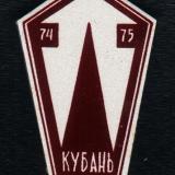 Туризм. Кубань. 1974 - 1975