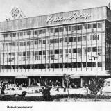 """Краснодар. Универмаг """"Краснодар"""", 1968 год."""