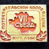VII съезд потребительской кооперации Кубани.