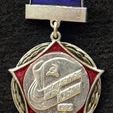 Второе место Молодежные спортивные игры Кубани, 1989 год