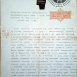Екатеринодар. Купчая крепость, 1913 год. лист 1