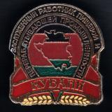 Заслуженный работник пищевой и перерабатывающей промышленности Кубани, 2000-е