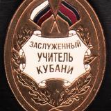 Заслуженный учитель Кубани, 2000-е