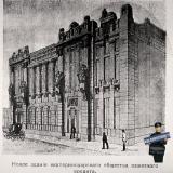 Екатеринодар. Здание Екатеринодарского общества взаимного кредита, 1913 год