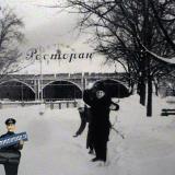 """Краснодар. Зима в горпарке. Ресторан """"Огонек"""", 1963 год"""