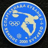 Зимняя спартакиада Кубани. 2-6 февраля 2000 года.