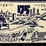 Значки. 175 лет Краснодару, 1969 год